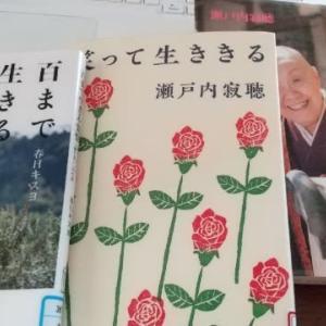 歳を取ると やたら目に付く これらの本。。。。
