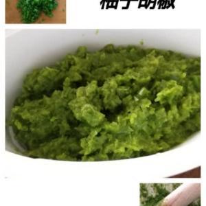 柚子胡椒作り。。。秋田の味 堪能!!