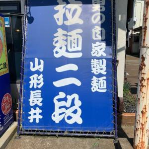 魚介系の拉麺を求めての巻!