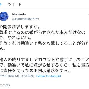 ⑨MUTIAN JP 管理人の裏アカによる誹謗中傷脅迫ツイートのスクリーンショット (4)
