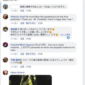 総裁Facebookへのコメントが1日で削除されました。