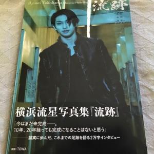 横浜流星くんの写真集「流跡」 レビューです