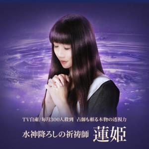 【ご好評につき!!】蓮姫(大谷蓮香)LINE占いにてコンテンツリリースされました♡