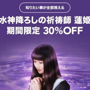 【7/21までの限定!!】蓮姫(大谷蓮香)LINE占いコンテンツ30%OFFで体験できます♡