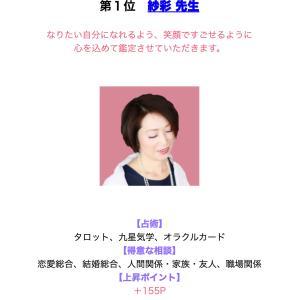 【紗彩先生】LINEトーク占い急上昇ランキング1位!!
