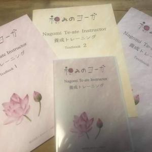 NagomiTe-ateInstructor養成トレーニング(英語で和みのヨーガ)