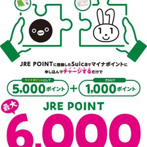 「マイナポイント」は「Suica様」で申し込み。 6000ポイント付与されました~。
