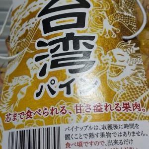 「台湾パイン」 パイナップルのチクチク、ピリピリがなく美味しかった。