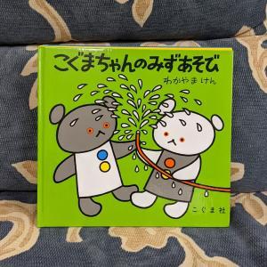 こぐまちゃんシリーズ