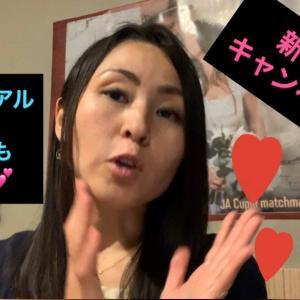 【結婚相談所】新年特別キャンペーン!スピリチュアル大好き新会員様も同時募集!!