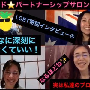 【宇宙人】LGBT!深刻に考えるならみんなで笑おう!私達のブロックが原因!?