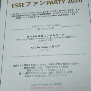 【ESSEファンパーティ2020 第3部に参加しました♬】
