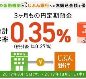 じぶん銀行の「振込みで優遇!円定期預金キャンペーン」で定期預金0.35%/3か月を組んだ