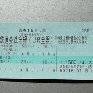 [青春18切符]東京→大阪(2020春)