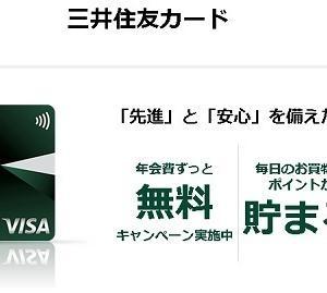 [キャンペーン]三井住友カードを申し込んだ