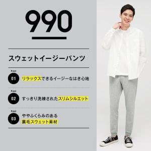 GUのスウェットイージーパンツ990円がいい感じ