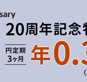 ソニー銀行「20周年特別金利キャンペーン」で定期預金0.30%/3か月を組んだ