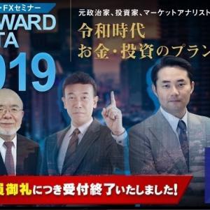 杉村太蔵氏が講師のセミナーに参加してきた