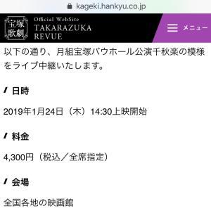 美弥さま主演『Anna Karenina』千穐楽ライビュ決定!!
