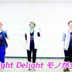 『Delight Holiday』振付覚えた!?