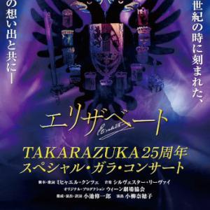 「エリザベート・ガラ・コンサート」09年月組バージョン観てきました!