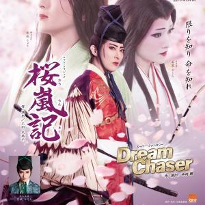 月組『桜嵐記/Dream Chaser』千秋楽ライブ配信を見ました
