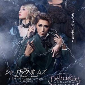 「シャーロックホームズ/Délicieux!」2度目の生観劇