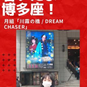 月組「川霧の橋/Dream Chaser」博多座公演!