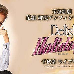 『Delight Holiday』千穐楽ライビュのみりおちゃんは・・・