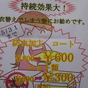 防虫加工のキャンペーン
