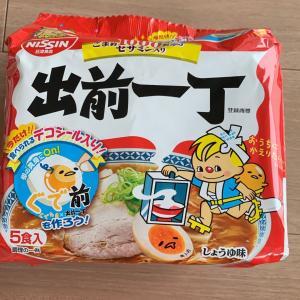 【購入】ぐでたま×日清ふくろ麺シリーズ:出前一丁・日清焼そば
