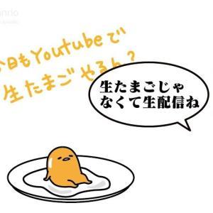 ぐでたま YouTube生配信