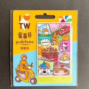 【いただきもの】台湾 交通カード(悠遊カード)I ♡台湾シリーズ