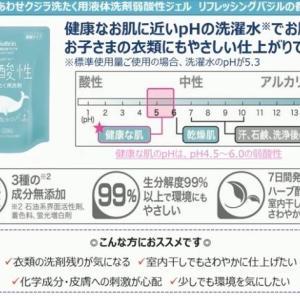 香りサフロンしあわせクジラ弱酸性ジェル洗濯用液体洗剤@(トイレタリージャパンインク)@RSP73