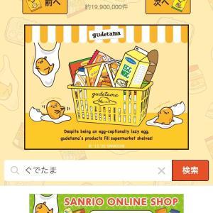 スマホ版Yahoo!JAPANをぐでたまに着せ替えよう!!