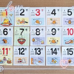 ぐでたま 日めくりカレンダー2021年1月前半