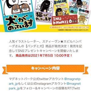 【懸賞当選】パンダと犬マグネットステッカー