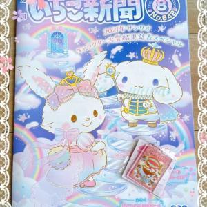 【購入】いちご新聞 2021年8月号
