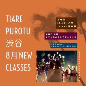 渋谷でタヒチアンダンス!久しぶりの入門クラスとママのための都度払い⭐︎