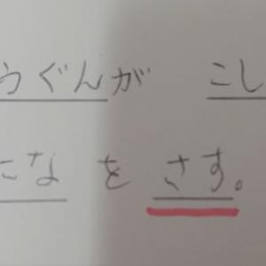 息子君の漢字練習