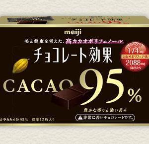 在宅で増えた体重を反省し、ダイエットを考えて明治のチョコレート効果カカオ95%を購入