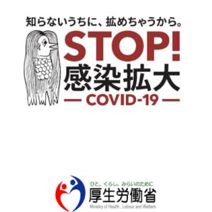 新型コロナウイルス濃厚接触確認アプリ「COCOA」に追加してほしい機能
