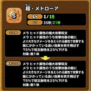 新呪文S枠の超・メドローア 星ドラ