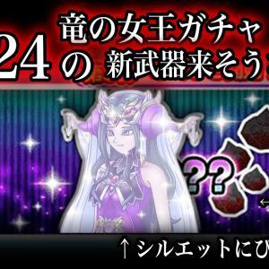 10/24は竜の女王ガチャとジェムのプレゼントもくるかな? 星ドラ