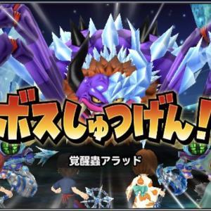 緊急襲来シリーズの新イベント開催! 星ドラ