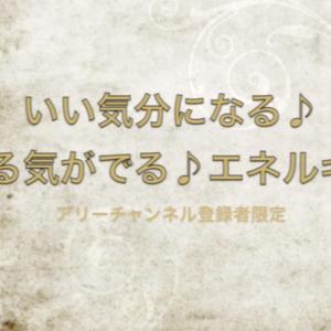 【アリーチャンネル登録限定プレゼント】