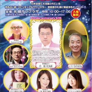 [予約2枠あり]北海道スピリチュアルフェスティバルにスペシャルゲストとして参加