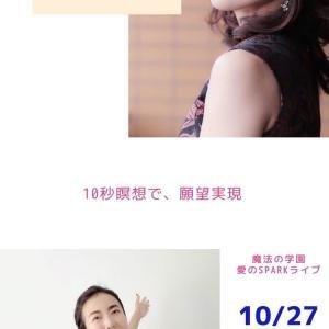 本日10月27日11時♡インスタライブをします