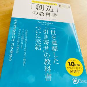 「創造の教科書」引き寄せの教科書の完結編!