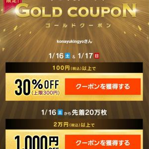 今「300円お得!?」 ヤフオク:ゴールドクーポン‼️